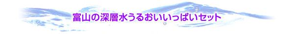 富山の深層水うるおいいっぱいセット