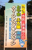 アサヒビール(株)富山支店が環境保全のために寄付