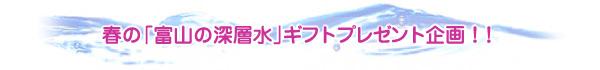 春の「富山の深層水」ギフトプレゼント企画!!