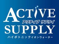 ACTIVE SUPPLY (アクティブ サプライ)
