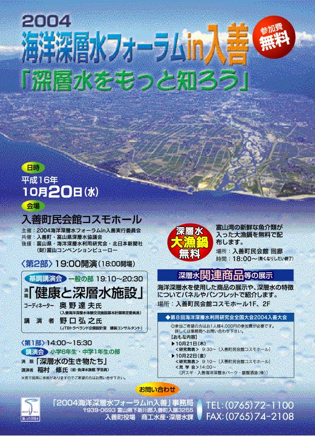 2004海洋深層水フォーラムin入善 開催日/平成16年10月20日(水) 会 場/入善町民会館コスモホール